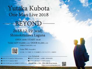 【12/19】One Man Live 2018開催のお知らせ!!