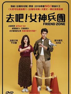 FRIEND_ZONE_1.png
