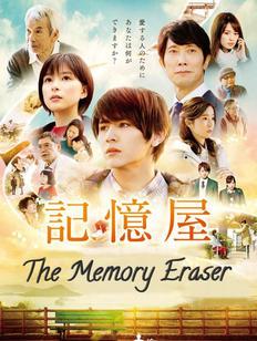 Affiche  The Memory eraser.jpg