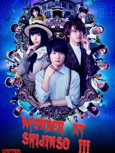 Affiche murder at Shijinso.jpg