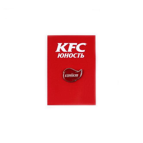 Юность x KFC Значок - Спайси