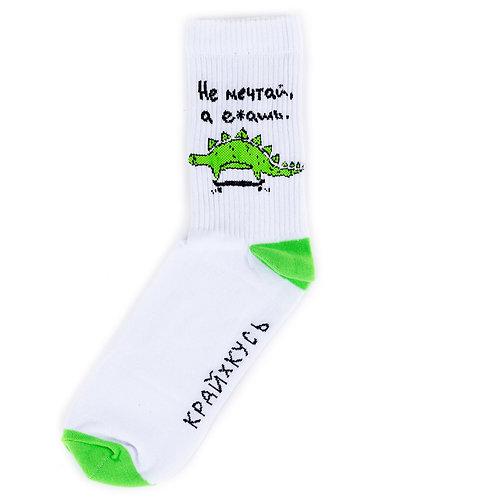 Kray Socks - Ne Mechtay