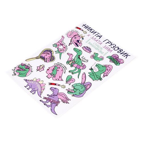 Никита Грузовик набор наклеек для классных девочек