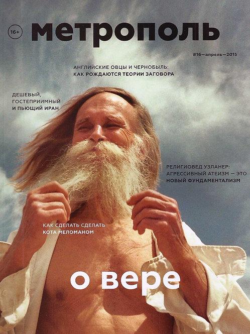 """Метрополь журнал Выпуск - апрель 2015 """"О вере"""""""