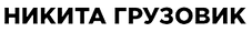 Nikita Gruzovik Socks Brand Logo