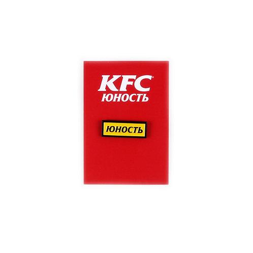 Юность x KFC Значок - Юность
