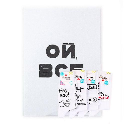 """OY, VSE"" Letterpress poster with set of socks"