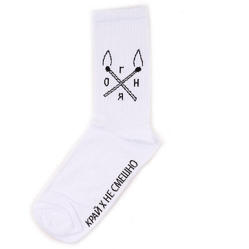 Край носки - Огня - Белые