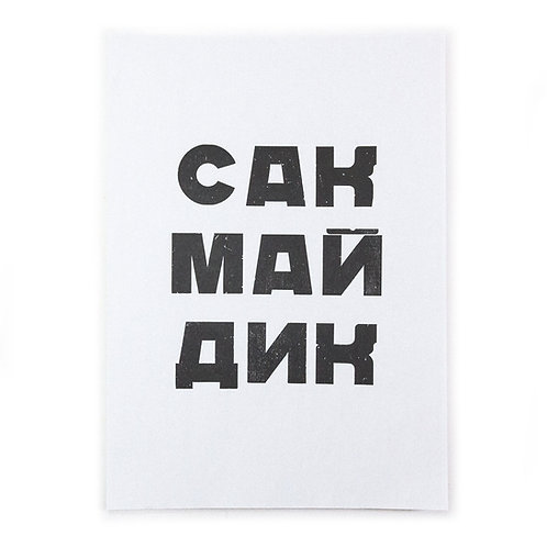 """""""SAK MAY DIK"""" Letterpress poster"""
