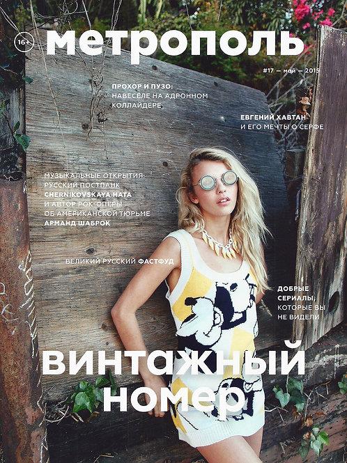 """Метрополь журнал Выпуск - май 2015 """"Винтажный номер"""""""