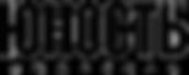 лого ЮНОСТЬ МОСКВА в интернет магазине Sock Club Moscow
