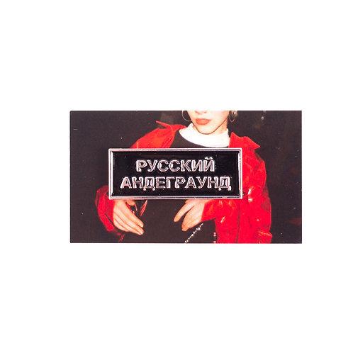 """Волчок Значок """"Русский Андеграунд"""""""