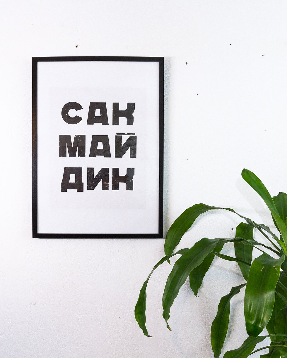 Постер ручной печати САК МАЙ ДИК