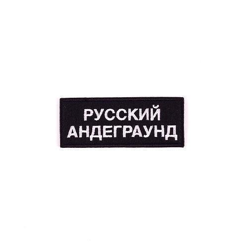 """Волчок Патч """"Русский Андеграунд"""""""