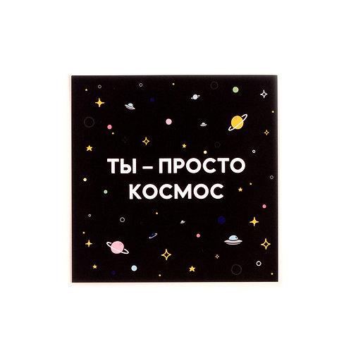 SUPER STUFF Открытка - Ты просто космос