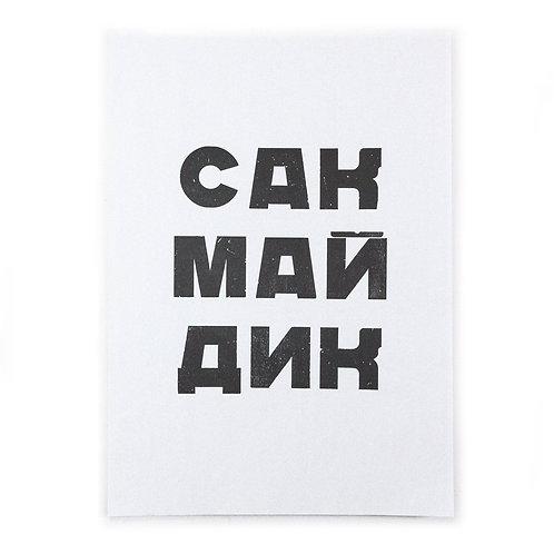 """""""САК МАЙ ДИК"""" постер высокой печати"""
