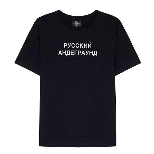 "Волчок Футболка ""Русский Андеграунд"""