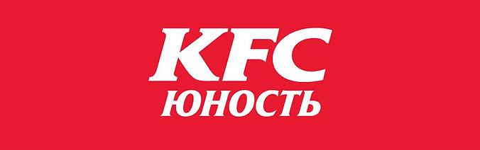 Юность x KFC совместная коллекция