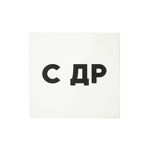 SUPER STUFF Открытка - С ДР