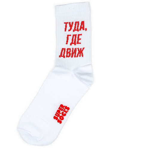 SUPER SOCKS - Tuda Gde Dvizh