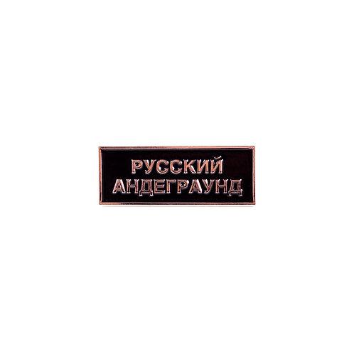 Volchok PinBadge - Russian Underground