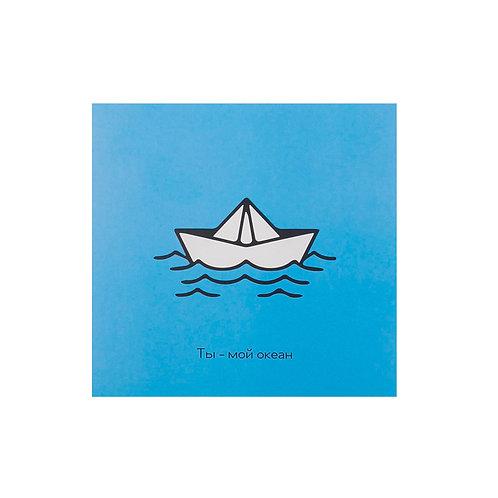 SUPER STUFF Открытка - Ты мой океан