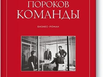 """Книжный Клуб-online: """"5 пороков команды"""""""