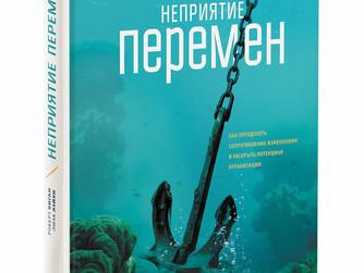 """Книга """"Неприятие перемен"""" в читальном клубе ВкусВилл"""