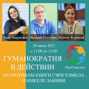 """Про перенос ОКнО и бесплатный вебинар по мотивам книги """"Гуманократии"""""""