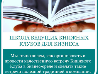 Приглашаем в Школу ведущих Книжных Клубов!