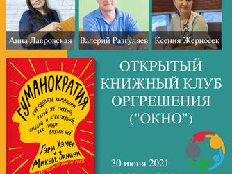 """Книжный Клуб для бизнеса OFFline: """"ГУМАНОКРАТИЯ"""""""
