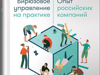 """Открытый КНижный клуб ОргРешения  """"ОКнО"""" приглашает на новую встречу!"""
