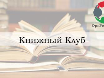 """Команда ОргРешение приглашает вас открыть """"ОКнО"""" в мир Книжного клуба!"""