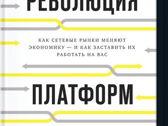 Полезная библиотека ОргРешения: «Революция платформ»
