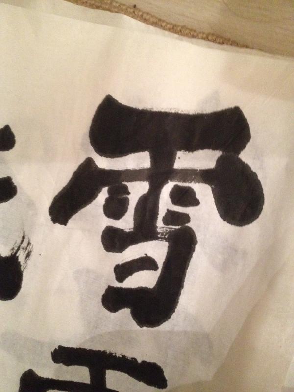 Kanji Snow / Neige