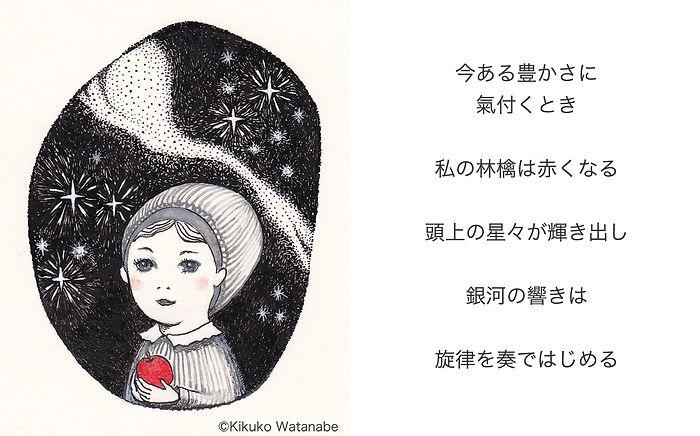 少女と林檎お話.jpg