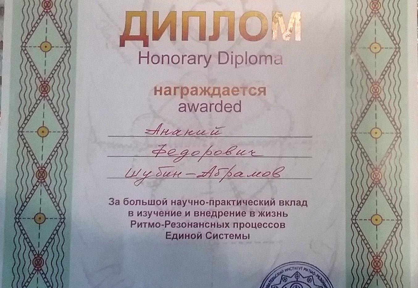 Почётный Диплом за большой научно-практический вклад в изучении и внедрении в жизнь Ритмо-Резонансных процессов Единой Системы
