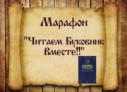 марафон Буковник.png