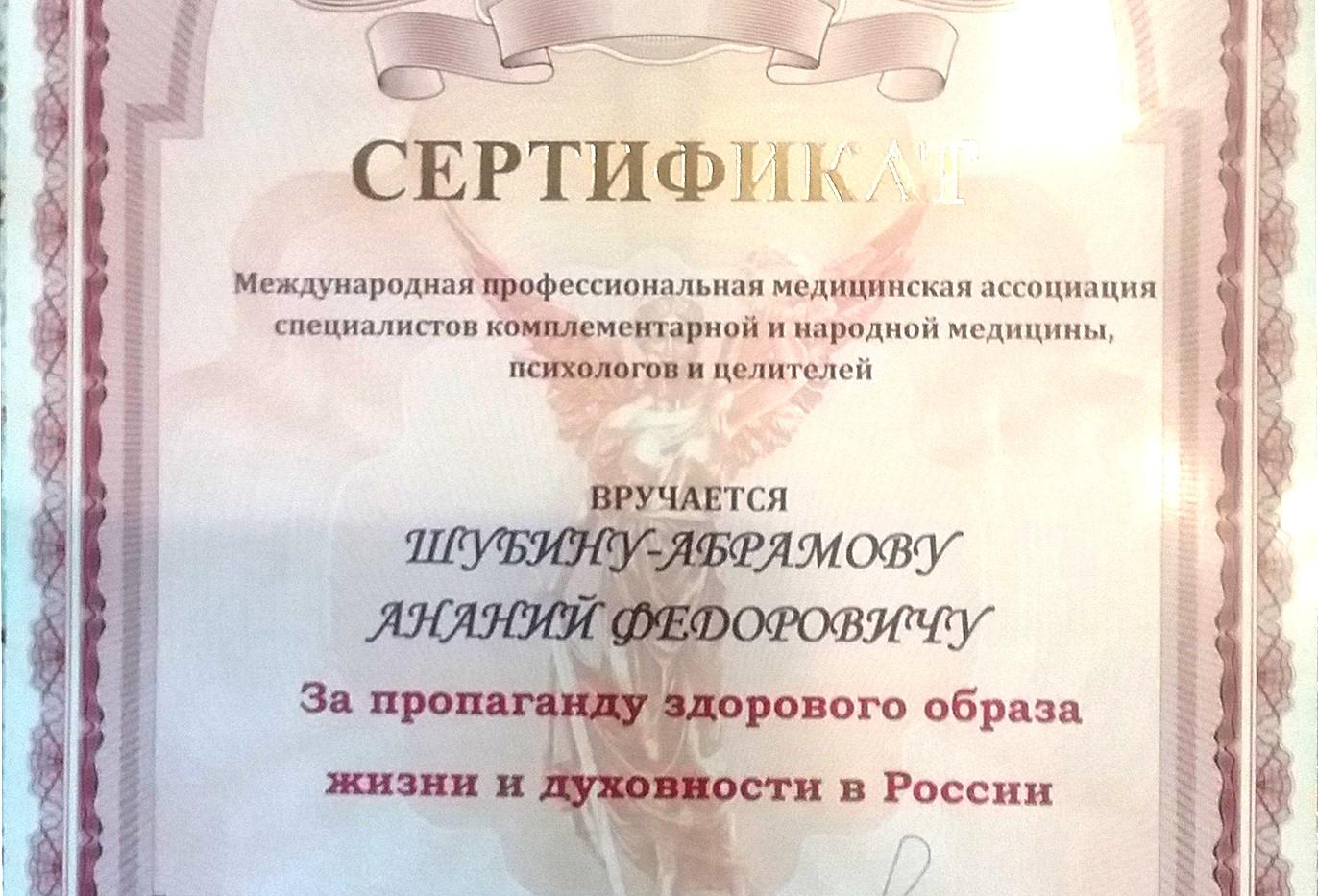 Сертификат международной профессиональной медицинской ассоциации специалистов комплементарной медицины, психологов и целителей за проппаганду Здорового образа Жизни и Духовности в России