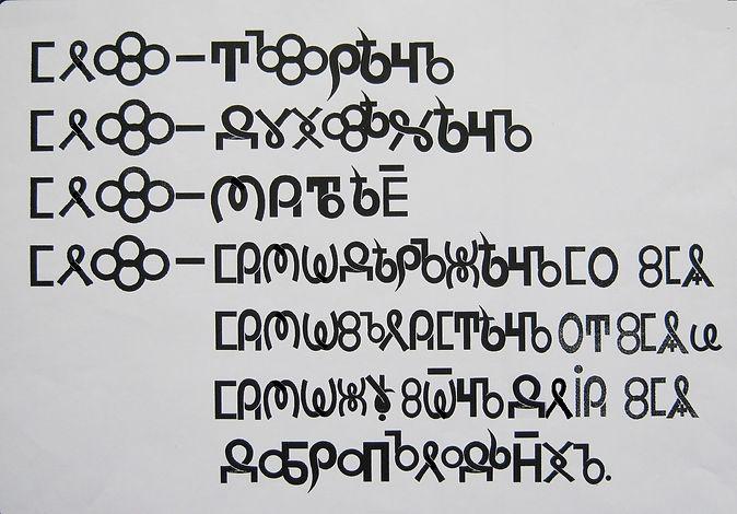 Плакат Слово Правая5.jpg