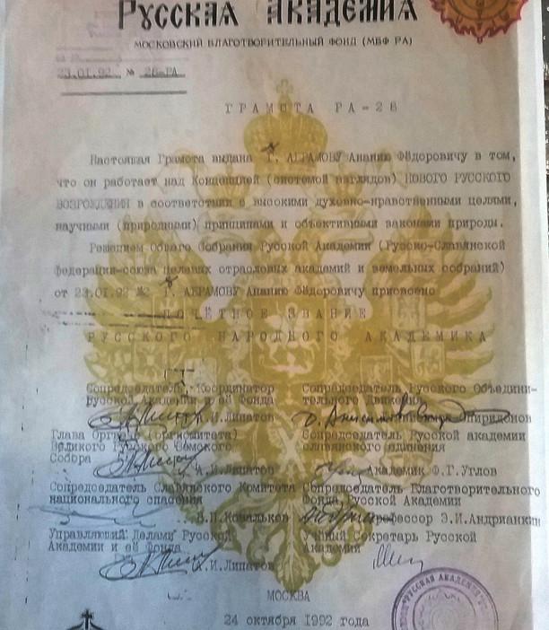 """Почётное Звание """"Русского Народного Академика"""""""