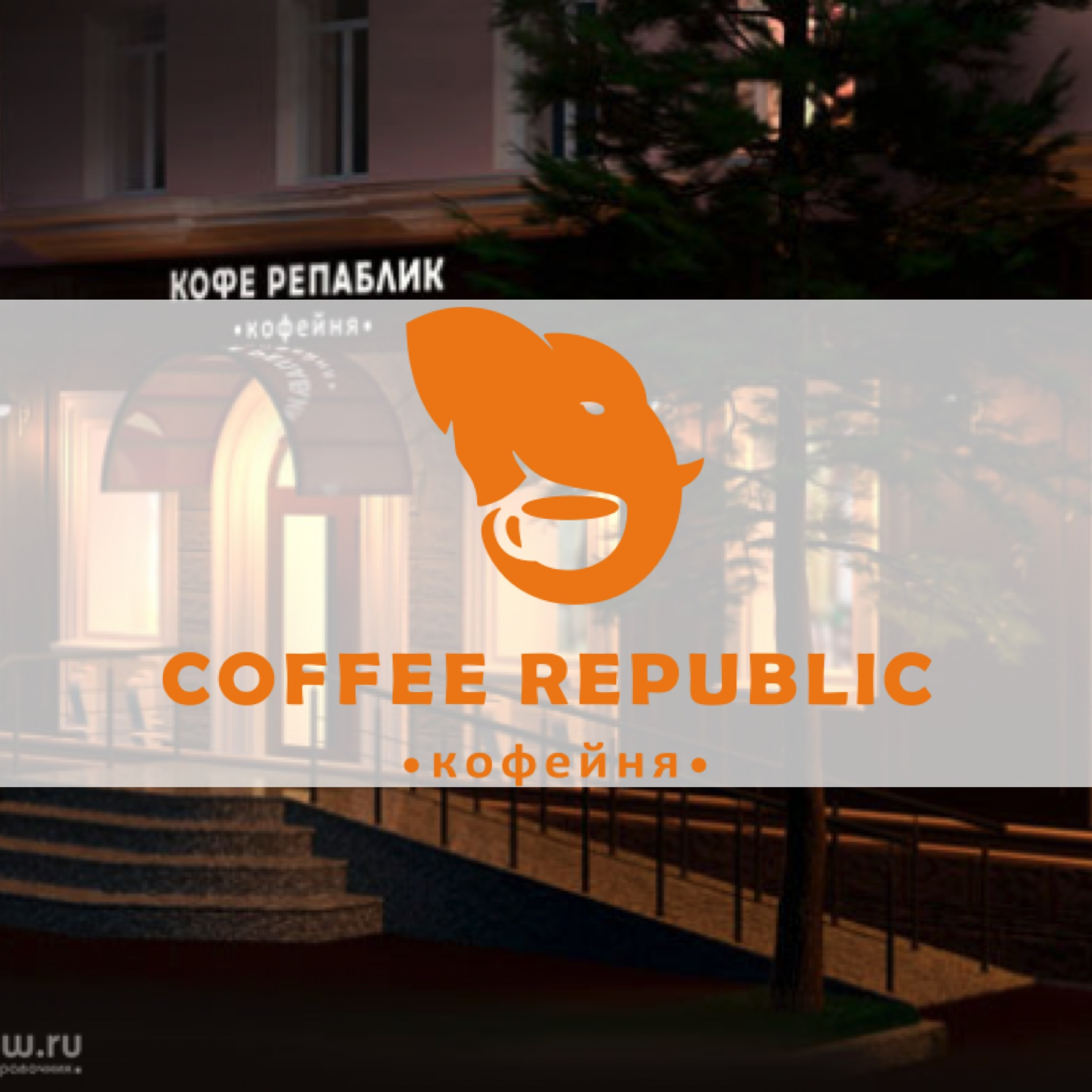 Кофейня Coffee Republic