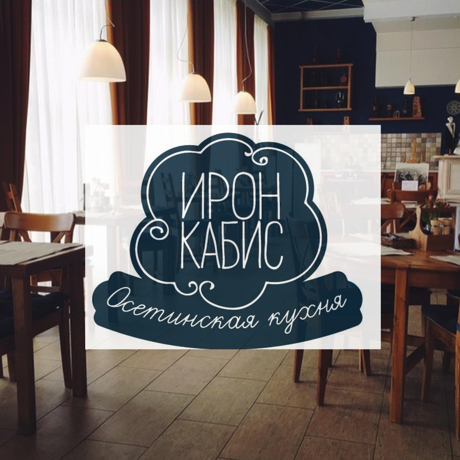 "Дружелюбное кафе ""Ирон Кабис"""
