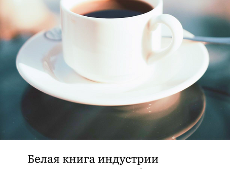 БЕЛАЯ КНИГА ВМЕСТО САНПИНОВ