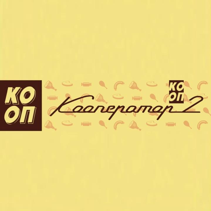 """Компания """"Кооператор-2"""""""