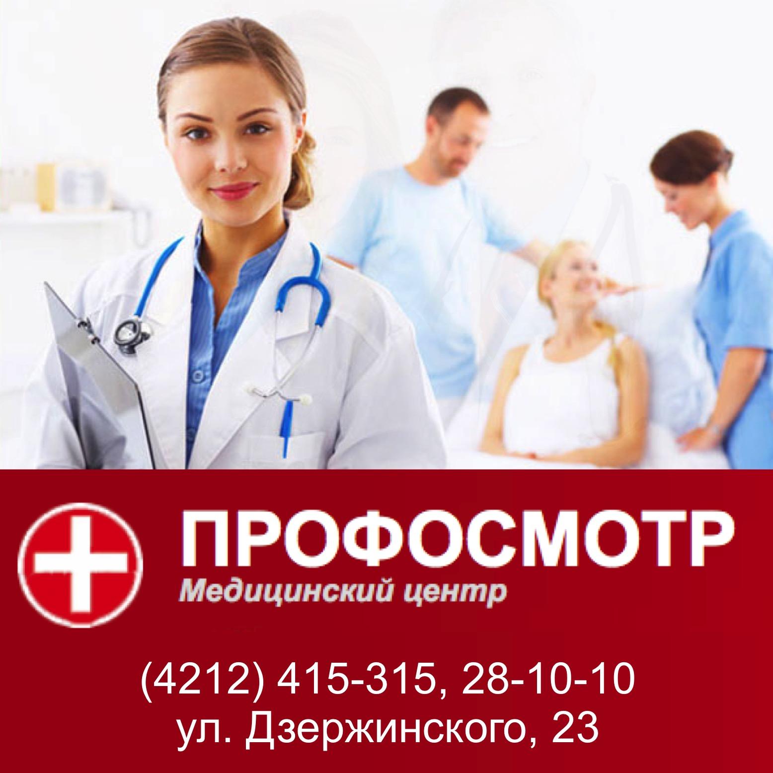 """Медицинский центр """"Профосмотр"""""""