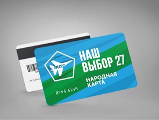 """НАРОДНАЯ КАРТА """"НАШ ВЫБОР 27"""""""