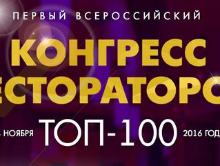 КОНГРЕСС РЕСТОРАТОРОВ ТОП-100