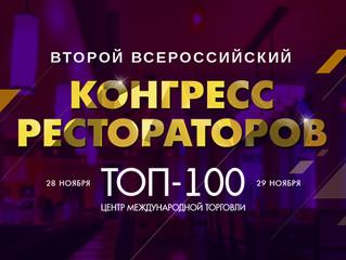 ВТОРОЙ ВСЕРОССИЙСКИЙ КОНГРЕСС РЕСТОРАТОРОВ «ТОП-100» - ГЛАВНОЕ СОБЫТИЕ ГОДА!