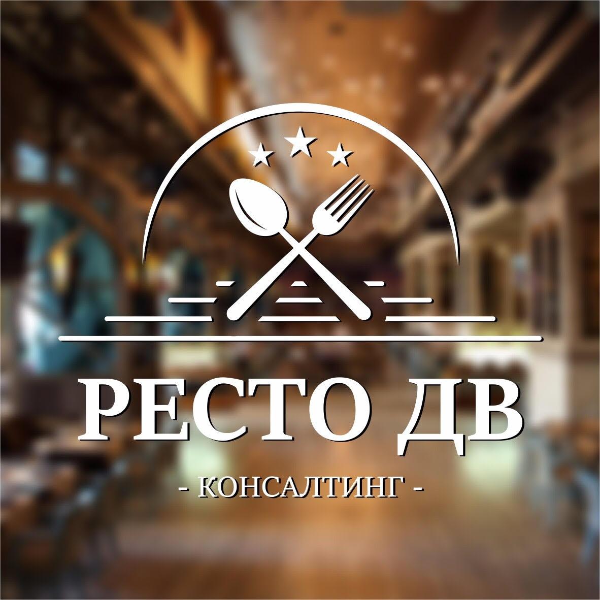 """Компания """"РЕСТО-ДВ"""""""